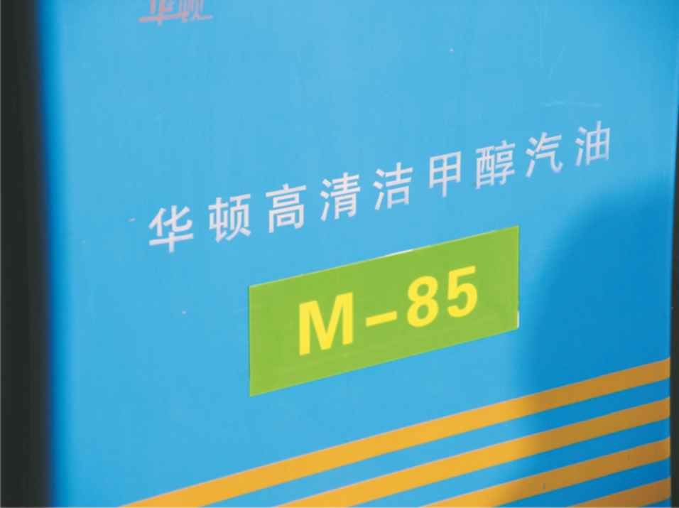 A photograph of a fuel pump in a garage in China on which M-85 is displayed, indicating that the fuel is a mixture of methanol (85%) and petrol, used in many cars in that country